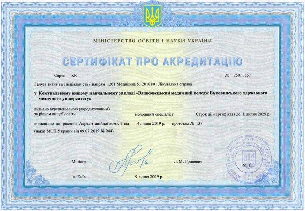 сертифікат001