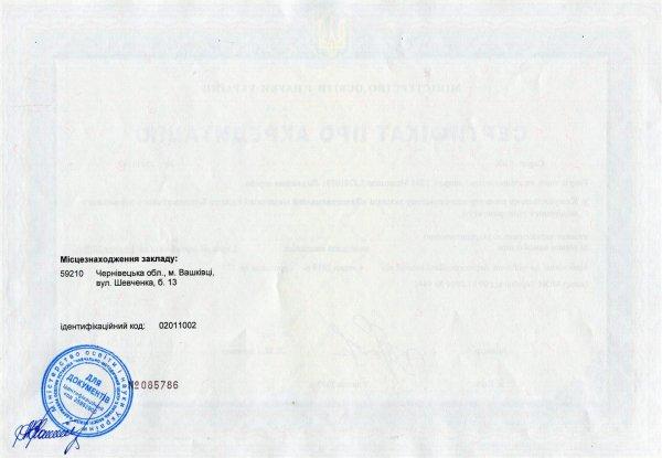 сертифікат002