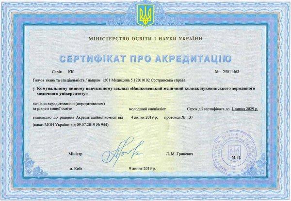 сертифікат003