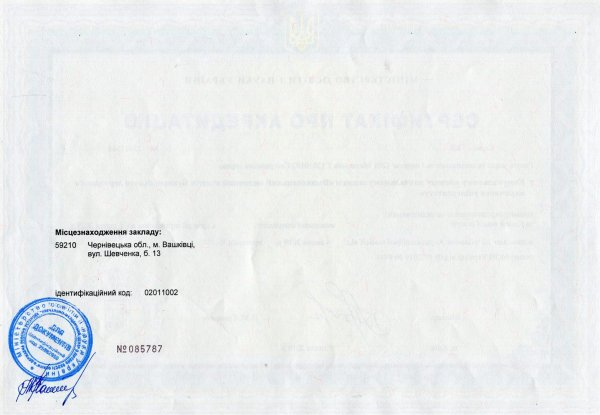 сертифікат004