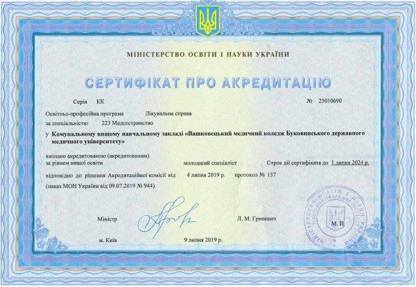 сертифікат005