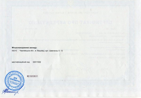 сертифікат006